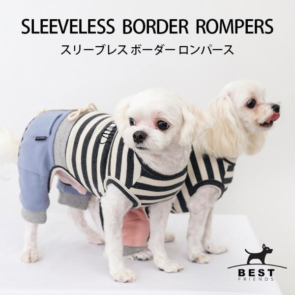 スリーブレスボーダーロンパース   ,XXL 犬 服 犬の服 ドッグウェア  ロンパース かわいい おしゃれ 秋 冬 ボーダー 伸縮 伸びる 刺繍 パステル|best-friends
