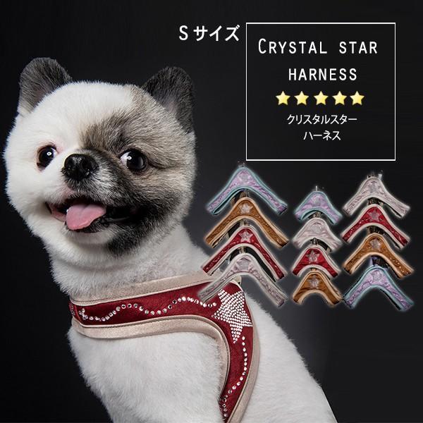 FITDOG クリスタルスター ハーネス   Sサイズ   4Color / 小型犬 ハーネス 犬 胴輪 キラキラ best-friends