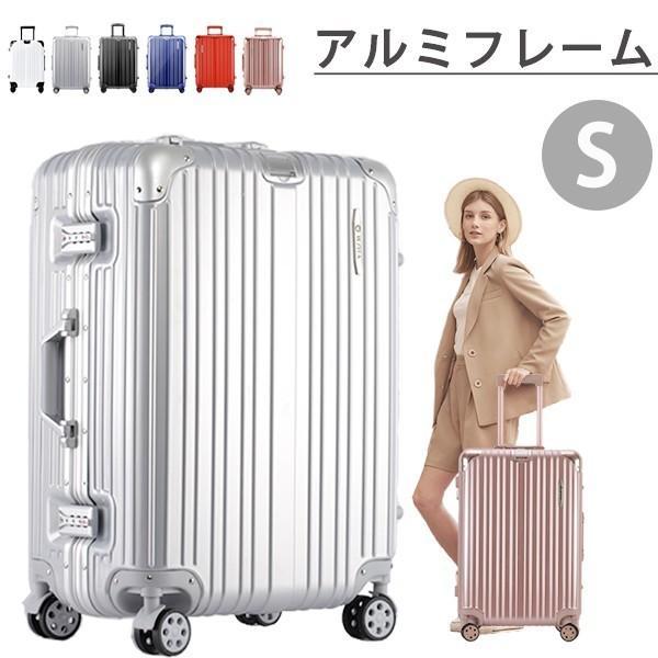 730956c37d スーツケース キャリーバッグ 小型 1-3日 Sサイズ 軽量 アルミ フレーム 頑丈 かわいい ...