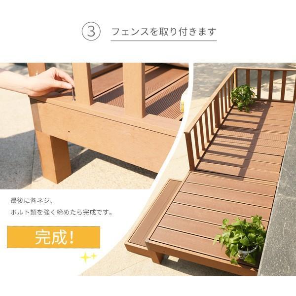 ウッドデッキ 人工木 7点セット 0.75坪 縁台 フェンス ステップ  バハユニー ガーデン DIY best-share 09