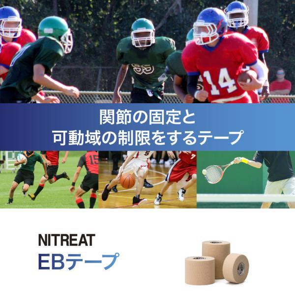 テーピング テープ 指 膝 固定用 伸縮 厚手 ニトリート EBテープ EB25 EB50 EB75