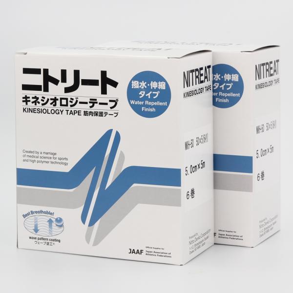 キネシオテープ ニトリート テーピング 撥水タイプ NKH37 NKH50 NKH75 NKH50L 2箱セット