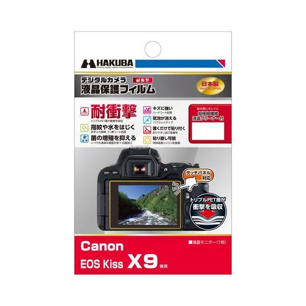 ハクバ DGFS-CAEKX9 液晶保護フィルム 耐衝撃 Canon EOS Kiss X9専用