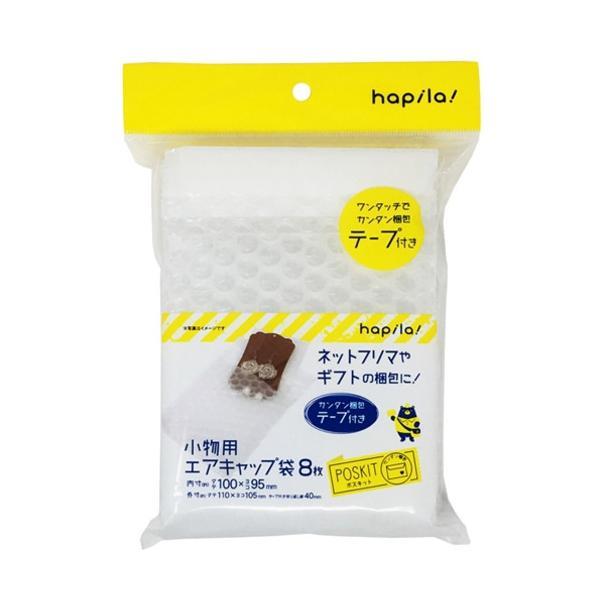 ハピラ PSKAC1 エアークッション袋 小