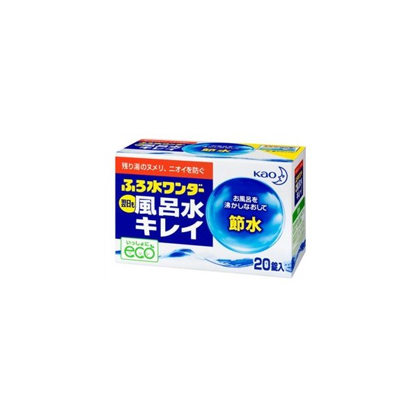 花王 ふろ水ワンダー 翌日も風呂水キレイ 20錠 【日用消耗品】