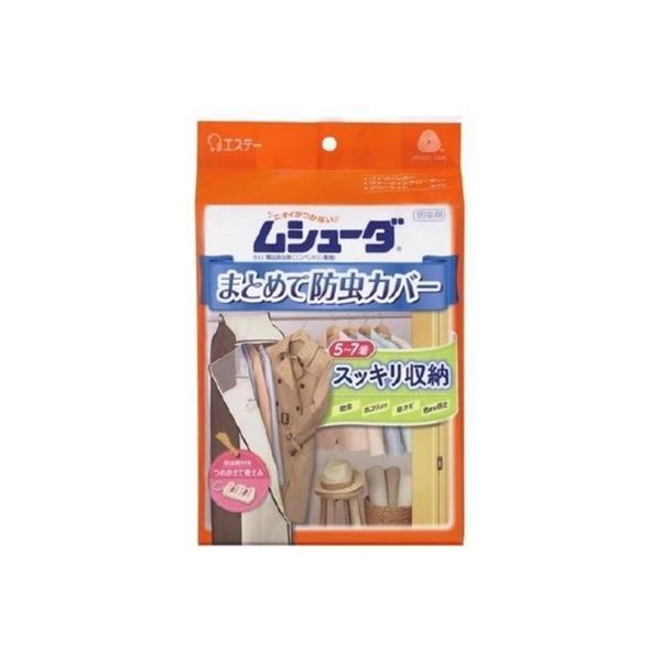 エステー ムシューダ まとめて防虫カバー 衣類用収納カバー付【日用消耗品】
