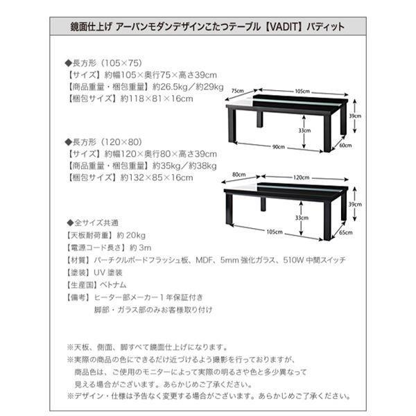 〔単品〕 こたつテーブル 長方形(105×75cm) ダブルブラック 鏡面仕上げ アーバンモダンデザインこたつテーブル 送料無料