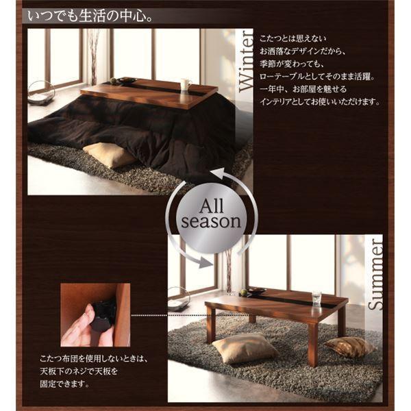 〔単品〕 こたつテーブル 長方形(120×80cm) ウォルナットブラウン アーバンモダンデザインこたつテーブル 送料無料
