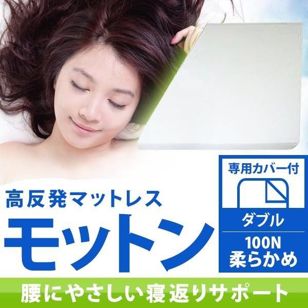 高反発マットレス モットン ダブルサイズ 100N(柔らかめ) 送料無料|best-value