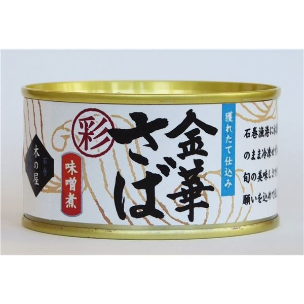 〔6缶セット〕木の屋石巻水産缶詰 金華さば味噌煮(彩) さば缶 きのや 送料無料|best-value