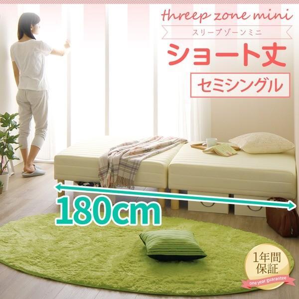 ショート丈 脚付きマットレスベッド 脚15cm セミシングル 3ゾーン構造(ポケットコイル使用) 『スリープゾーン ミニ』 アイボリー 分割式 〔1年保証〕 送料無料|best-value