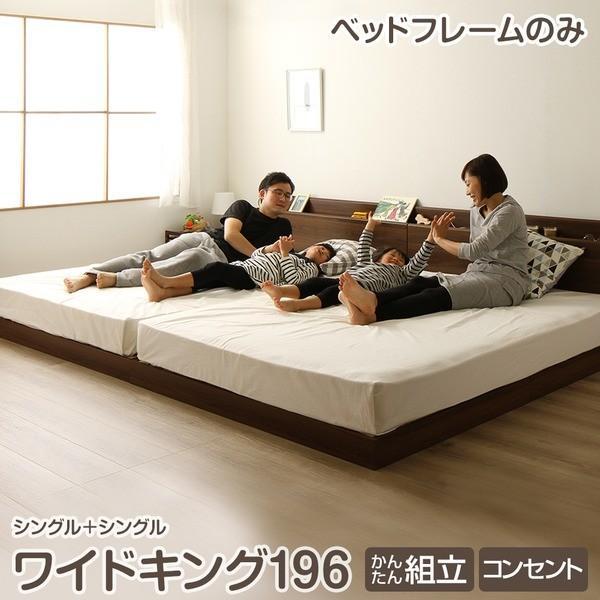 ヘッドボード付き 連結ベッド すのこベッド ワイドキング 幅196cm シングル×シングル ベッドフレームのみ 低床 木目調 Flacco ウォルナットブラウン 1年保...|best-value
