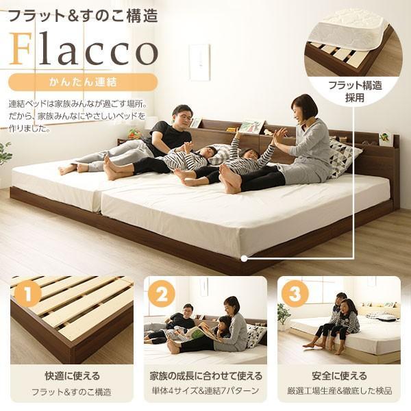 ヘッドボード付き 連結ベッド すのこベッド ワイドキング 幅196cm シングル×シングル ベッドフレームのみ 低床 木目調 Flacco ウォルナットブラウン 1年保...|best-value|02