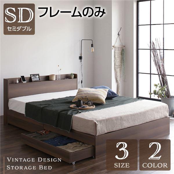 ベッド収納付き引き出し付き木製棚付きコンセント付きヴィンテージブラウンセミダブルベッドフレームのみ
