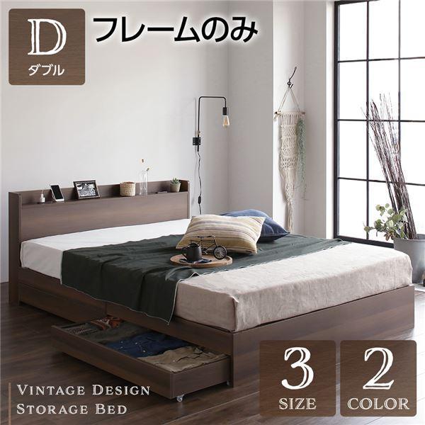 ベッド収納付き引き出し付き木製棚付きコンセント付きヴィンテージブラウンダブルベッドフレームのみ