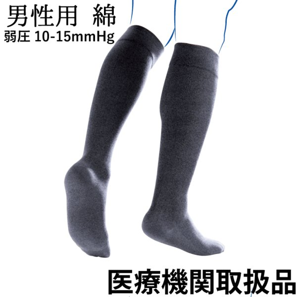 ee4b1ac19c0ad6 医療用 弾性ストッキング 男性用 メンズ ベノフレックス 靴下 綿 コットン ハイソックス 10-15mmHg ...