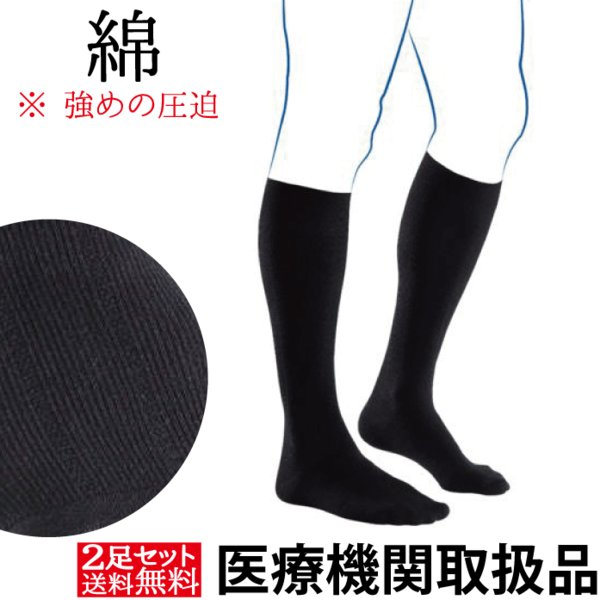 弾性ストッキング 医療用 着圧ソックス 男性 メンズ VENOFLEX 大きいサイズ 加圧ソックス 医療用弾性ストッキング 靴下 おすすめ  FAST 20-36|bestaid