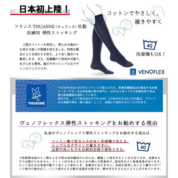 弾性ストッキング 医療用 着圧ソックス 男性 メンズ VENOFLEX 大きいサイズ 加圧ソックス 医療用弾性ストッキング 靴下 おすすめ  FAST 20-36|bestaid|02