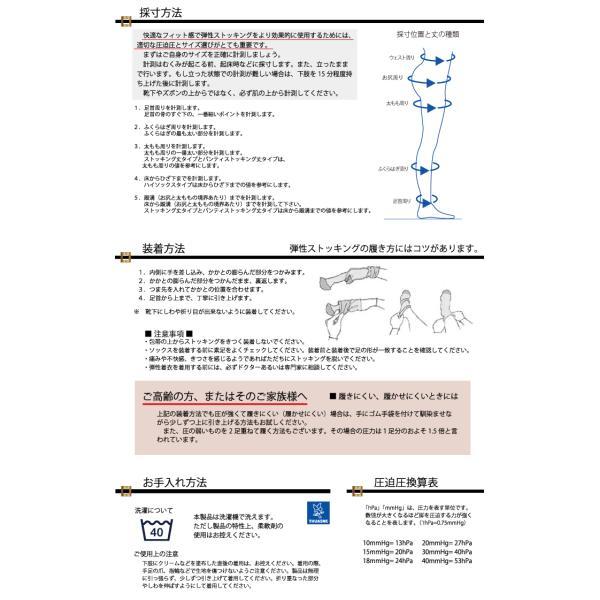 弾性ストッキング 医療用 着圧ソックス 男性 メンズ VENOFLEX 大きいサイズ 加圧ソックス 医療用弾性ストッキング 靴下 おすすめ  FAST 20-36|bestaid|08
