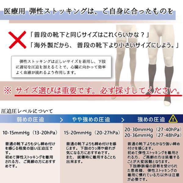 弾性ストッキング 医療用 着圧ソックス 男性 メンズ VENOFLEX 大きいサイズ 加圧ソックス 医療用弾性ストッキング 靴下 おすすめ  FAST 20-36|bestaid|10