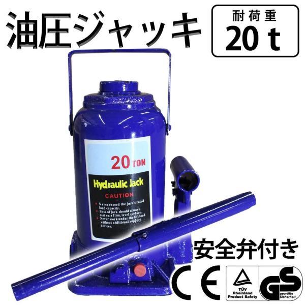 ジャッキ 油圧ジャッキ 20t ボトルジャッキ タイヤ交換 油圧式 手動 車 タイヤ 交換 荷物高さ調整 送料無料|bestanswe