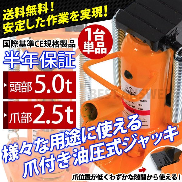 ジャッキ 油圧ジャッキ 爪つき油圧ジャッキ 爪部2.5t ヘッド部5t 爪ジャッキ 爪付き 油圧 爪式油圧 ボトル 工事 送料無料 bestanswe