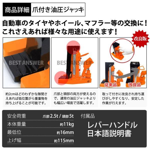ジャッキ 油圧ジャッキ 爪つき油圧ジャッキ 爪部2.5t ヘッド部5t 爪ジャッキ 爪付き 油圧 爪式油圧 ボトル 工事 送料無料 bestanswe 04