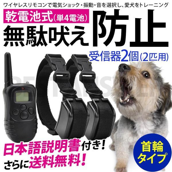 無駄吠え防止 首輪 トレーニング 犬 しつけ 2匹用 乾電池付き 無駄吠え防止器 禁止 犬しつけ ペット用品 グッズ 送料無料|bestanswe