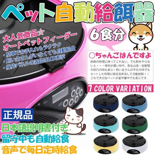ペットフィーダー オートペットフィーダー 自動給餌器 自動エサやり器 給餌機 皿 犬 猫 ネコ ドッグフード ボウル 音声録音機能 6回分 ペット用品|bestanswe