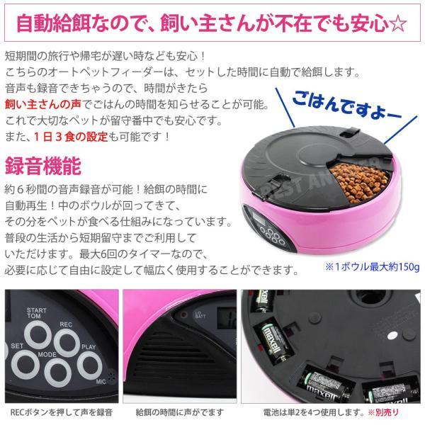 ペットフィーダー オートペットフィーダー 自動給餌器 自動エサやり器 給餌機 皿 犬 猫 ネコ ドッグフード ボウル 音声録音機能 6回分 ペット用品|bestanswe|03