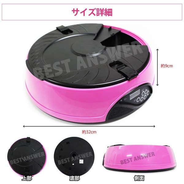 ペットフィーダー オートペットフィーダー 自動給餌器 自動エサやり器 給餌機 皿 犬 猫 ネコ ドッグフード ボウル 音声録音機能 6回分 ペット用品|bestanswe|05