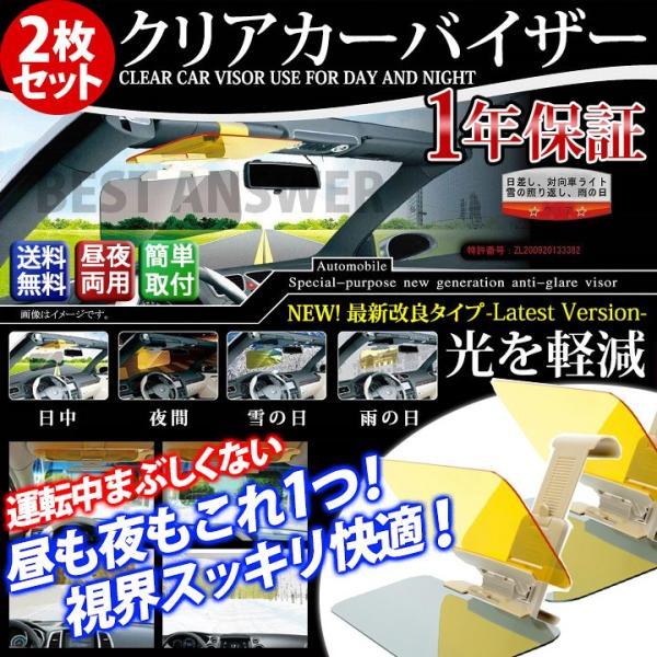 カーバイザー 2枚セット サンバイザー クリアカーバイザー 車 車用 自動車用 昼夜兼用 正規品 bestanswe