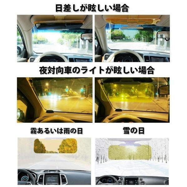 カーバイザー 2枚セット サンバイザー クリアカーバイザー 車 車用 自動車用 昼夜兼用 正規品 bestanswe 02