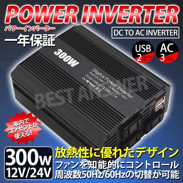 インバーター 12V 24V 300W -600W 周波数 50Hz 60Hz 切替可能 ACDC 発電機 コンセント 車載用 充電器 USB 電源 変換 変圧|bestanswe