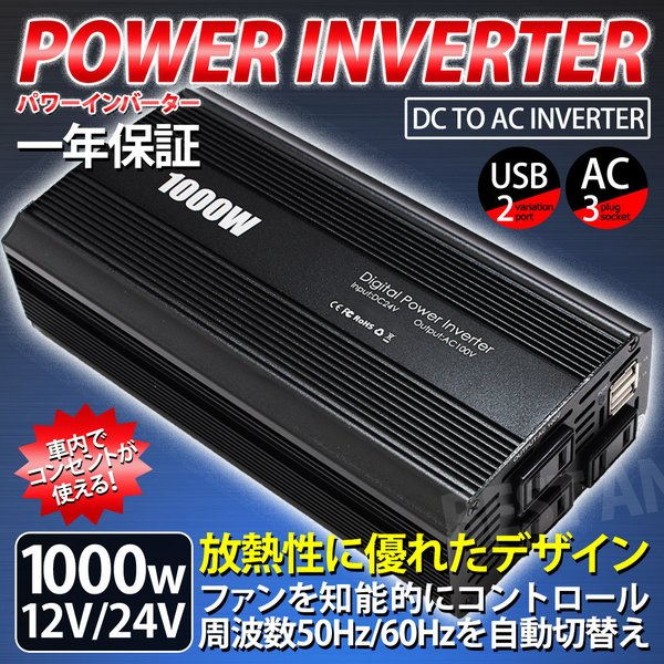 インバーター 12V 24V 1000W -2000W 周波数 50Hz 60Hz 切替可能 ACDC 発電機 コンセント 車載用 充電器 USB 電源 変換 変圧|bestanswe