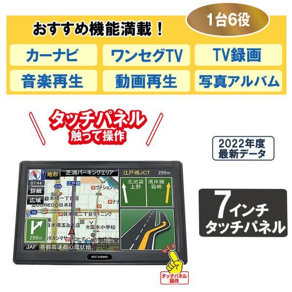 カーナビ ナビ ワンセグ タッチパネル GPS搭載 2019年版 地図 7インチ ポータブル 音楽 動画 再生対応 bestanswe 02
