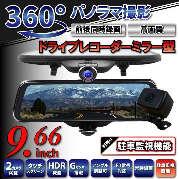 ミラー型 ドライブレコーダー 360度 ドラレコ 360° あおり 対策 ドライブレコーダー バックカメラ セット|bestanswe