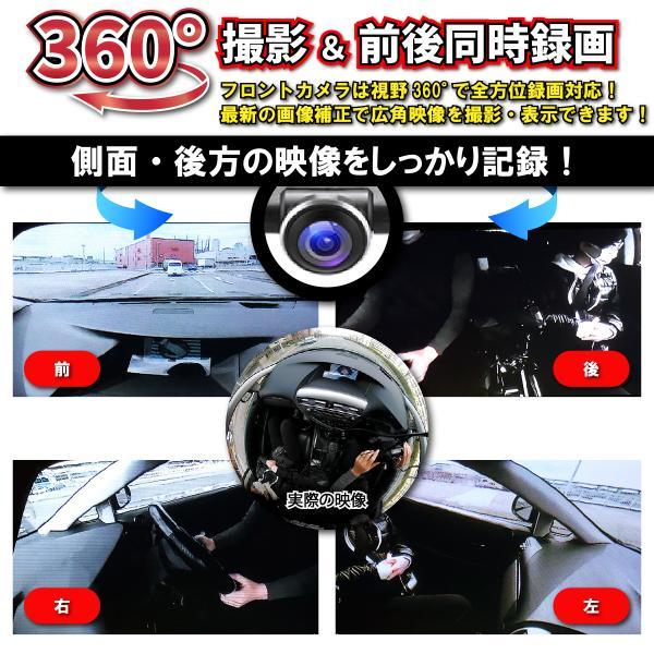 ミラー型 ドライブレコーダー 360度 ドラレコ 360° あおり 対策 ドライブレコーダー バックカメラ セット|bestanswe|02