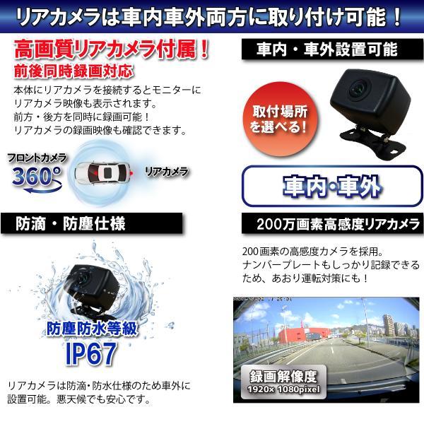 ミラー型 ドライブレコーダー 360度 ドラレコ 360° あおり 対策 ドライブレコーダー バックカメラ セット|bestanswe|12