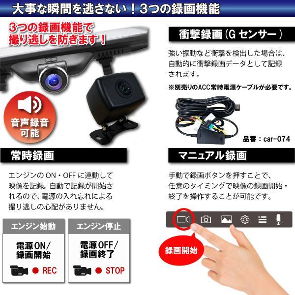 ミラー型 ドライブレコーダー 360度 ドラレコ 360° あおり 対策 ドライブレコーダー バックカメラ セット|bestanswe|13