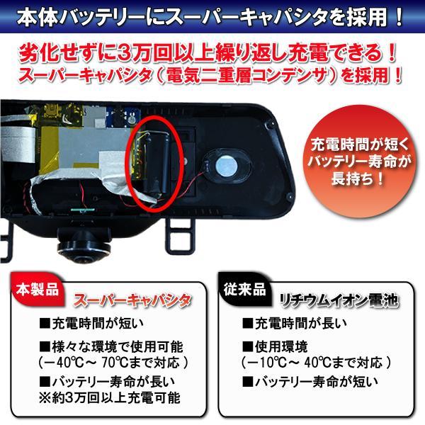 ミラー型 ドライブレコーダー 360度 ドラレコ 360° あおり 対策 ドライブレコーダー バックカメラ セット|bestanswe|14