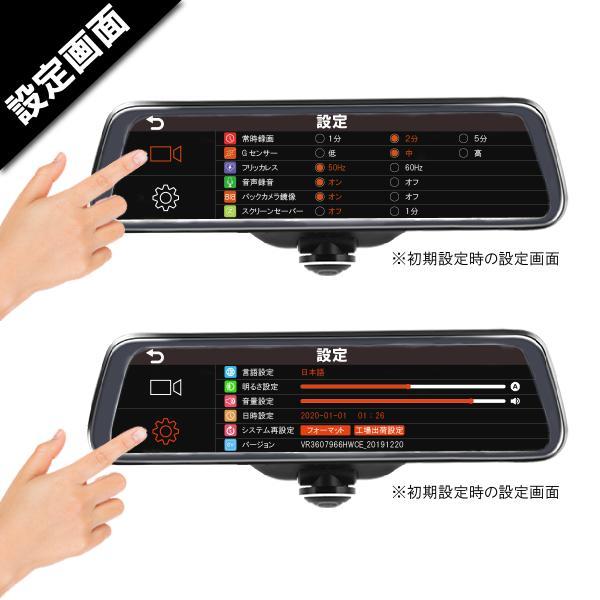 ミラー型 ドライブレコーダー 360度 ドラレコ 360° あおり 対策 ドライブレコーダー バックカメラ セット|bestanswe|04