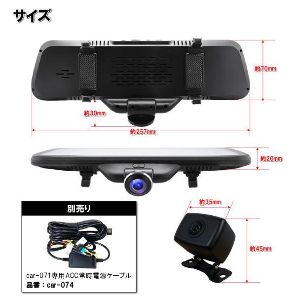 ミラー型 ドライブレコーダー 360度 ドラレコ 360° あおり 対策 ドライブレコーダー バックカメラ セット|bestanswe|06
