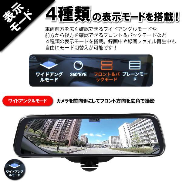 ミラー型 ドライブレコーダー 360度 ドラレコ 360° あおり 対策 ドライブレコーダー バックカメラ セット|bestanswe|09