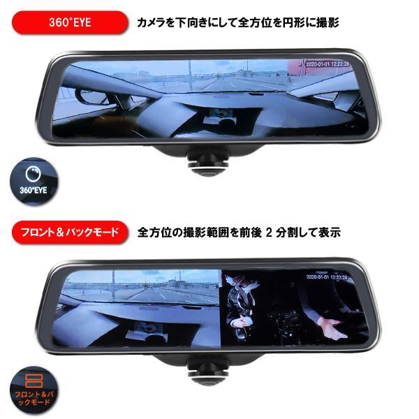 ミラー型 ドライブレコーダー 360度 ドラレコ 360° あおり 対策 ドライブレコーダー バックカメラ セット|bestanswe|10