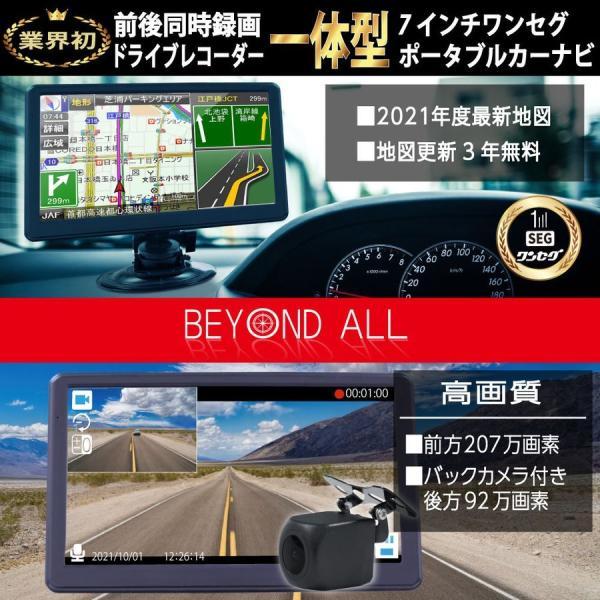 カーナビ ドライブレコーダー ナビ ワンセグ タッチパネル GPS搭載 Open Street Map製 2018年版 地図 7インチ ポータブル 音楽 動画 再生対応 N-7ADC1|bestanswe