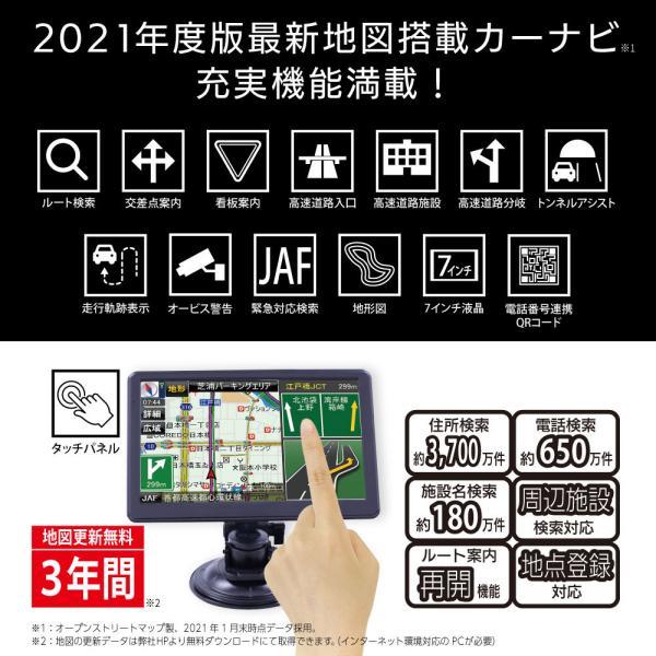 カーナビ ドライブレコーダー ナビ ワンセグ タッチパネル GPS搭載 Open Street Map製 2018年版 地図 7インチ ポータブル 音楽 動画 再生対応 N-7ADC1|bestanswe|04