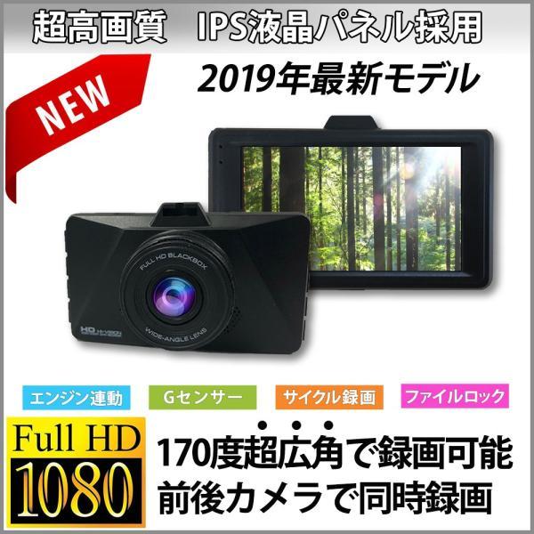 ドライブレコーダー 前後 録画 フルHD 1080P 高画質 IPSパネル 広角 170度 W録画 ドラレコ リアカメラ あおり 対策 駐車監視 動体検知 バック Gセンサー|bestanswe