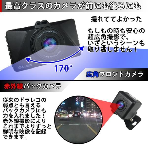 ドライブレコーダー 前後 録画 フルHD 1080P 高画質 IPSパネル 広角 170度 W録画 ドラレコ リアカメラ あおり 対策 駐車監視 動体検知 バック Gセンサー|bestanswe|03