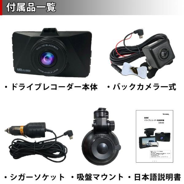 ドライブレコーダー 前後 録画 フルHD 1080P 高画質 IPSパネル 広角 170度 W録画 ドラレコ リアカメラ あおり 対策 駐車監視 動体検知 バック Gセンサー|bestanswe|09